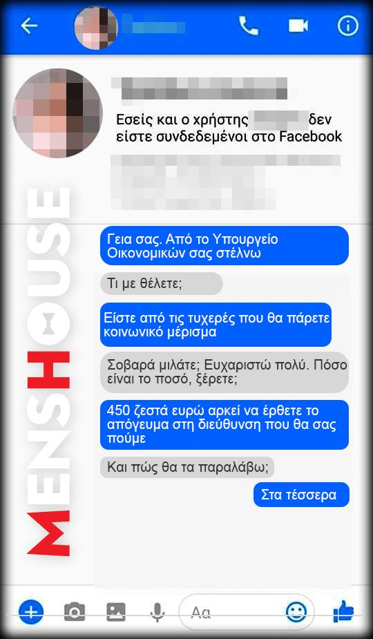 Ήταν παρεξήγηση: Τα μηνύματα - παγίδα που δέχτηκε η παίκτρια ριάλιτι που συνελήφθη για πορνεία (Pics)